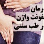 درمان عفونت واژن در طب سنتی