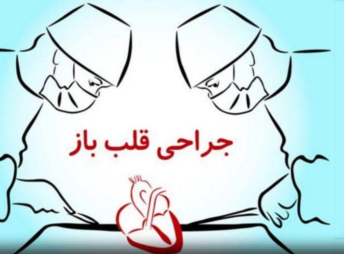 دکتر حسین زاده جراح قلب مشهد