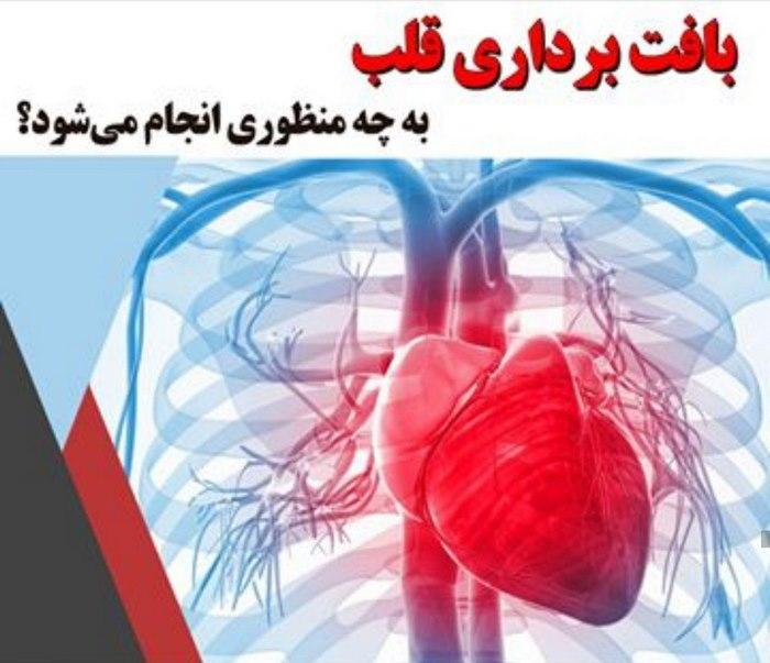 دکتر جراحی قلب در مشهد