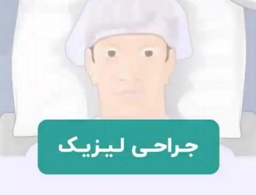 دکتر جراحی پف چشم در مشهد
