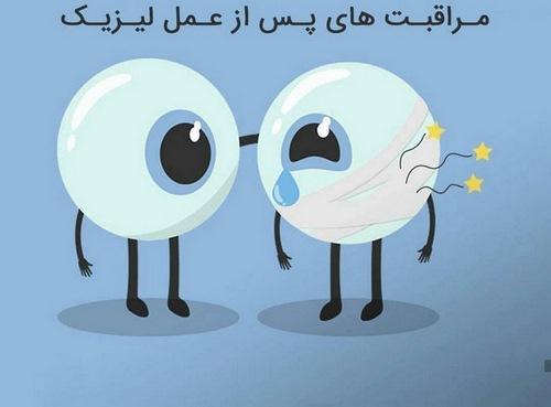 بهترین دکتر جراح چشم در مشهد