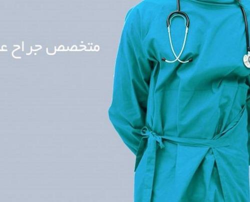 متخصص جراحی عمومی بیمارستان امام رضا در مشهد
