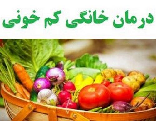 درمان کم خونی در طب سنتی اسلامی