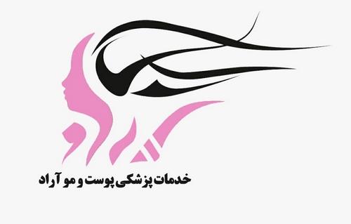 کلینیک کاشت مو آراد مشهد